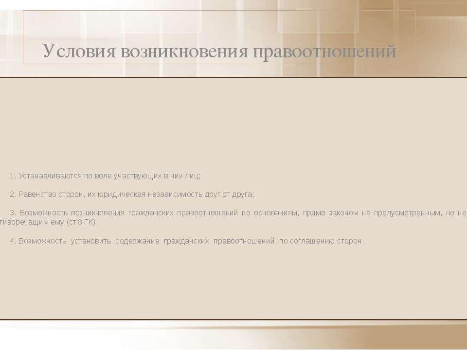 Приведите свой пример гражданских правоотношений Гражданин Петров приобрёл за...