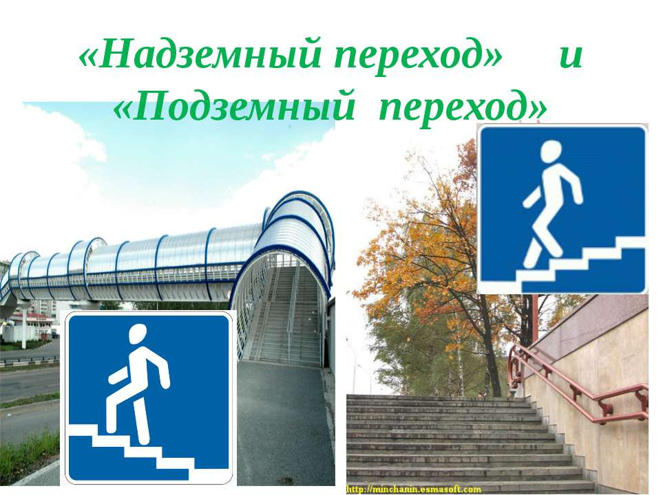 «Надземный переход» и «Подземный переход»