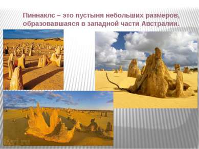 Пиннаклс – это пустыня небольших размеров, образовавшаяся в западной части Ав...