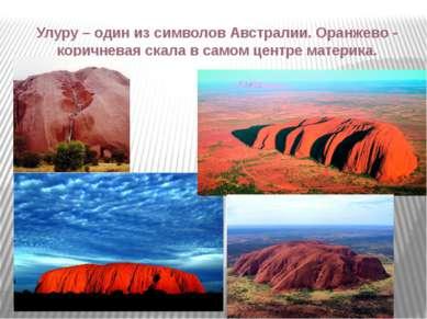 Улуру – один из символов Австралии. Оранжево - коричневая скала в самом центр...