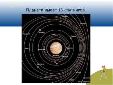 Планета имеет 16 спутников.