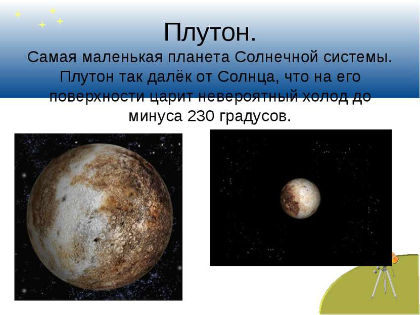 Плутон. Самая маленькая планета Солнечной системы. Плутон так далёк от Солнца...