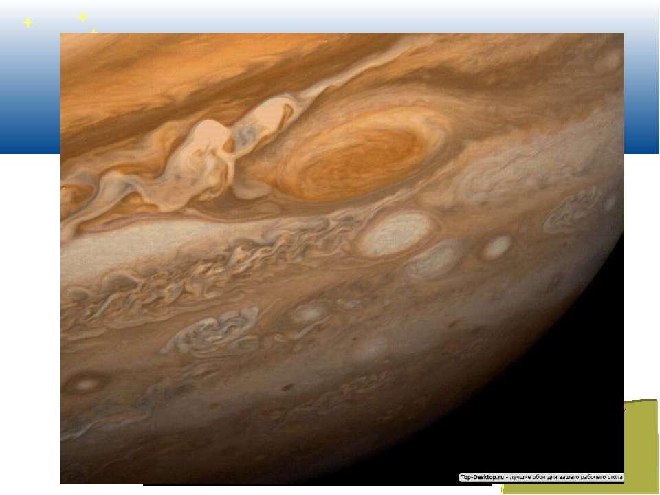 Юпитер имеет цветастую атмосферу. В атмосфере постоянно бушуют мощные ураганы.