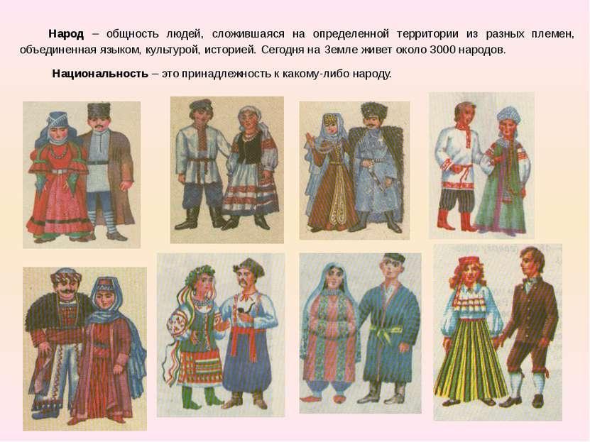 Народ – общность людей, сложившаяся на определенной территории из разных плем...