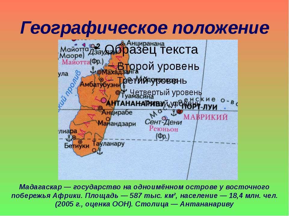 Географическое положение Мадагаскар— государство на одноимённом острове у во...