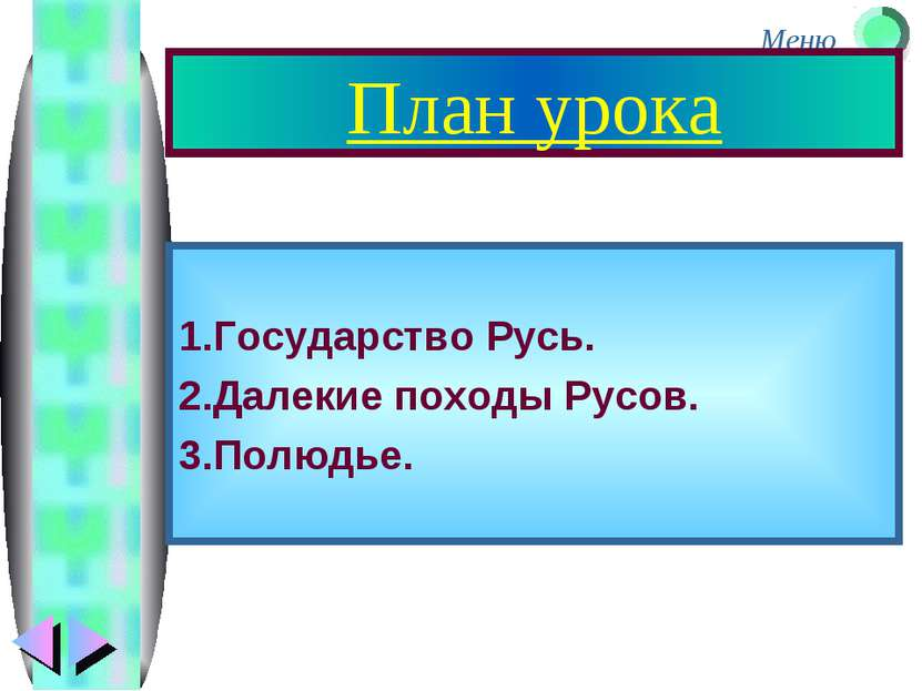 План урока 1.Государство Русь. 2.Далекие походы Русов. 3.Полюдье. Меню