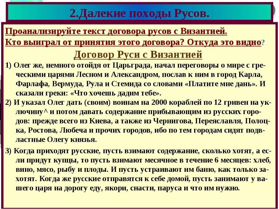 2.Далекие походы Русов. Проанализируйте текст договора русов с Византией. Кто...