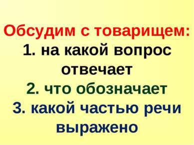 Обсудим с товарищем: 1. на какой вопрос отвечает 2. что обозначает 3. какой ч...