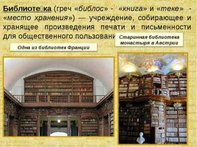 Библиоте ка (греч «библос» - «книга» и «теке» - «место хранения») — учреждени...