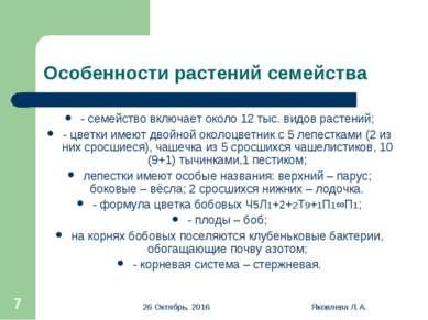 * Яковлева Л.А. * Особенности растений семейства - семейство включает около 1...