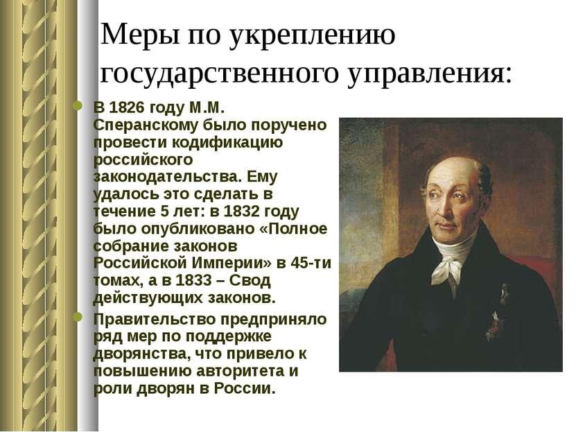 Меры по укреплению государственного управления: В 1826 году М.М. Сперанскому ...