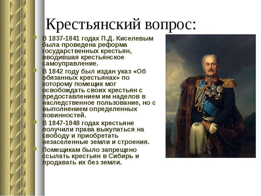 Крестьянский вопрос: В 1837-1841 годах П.Д. Киселевым была проведена реформа ...