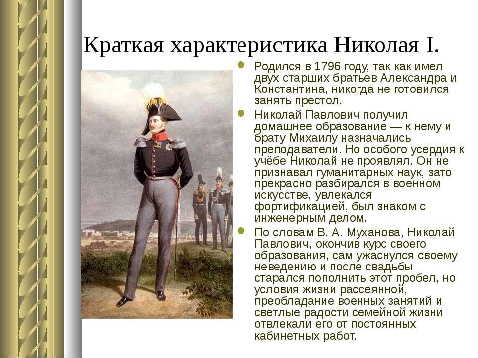 Краткая характеристика Николая I. Родился в 1796 году, так как имел двух стар...