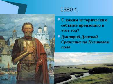 1380 г. С каким историческим событие произошло в этот год? Дмитрий Донской. С...