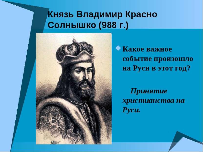 Князь Владимир Красно Солнышко (988 г.) Какое важное событие произошло на Рус...