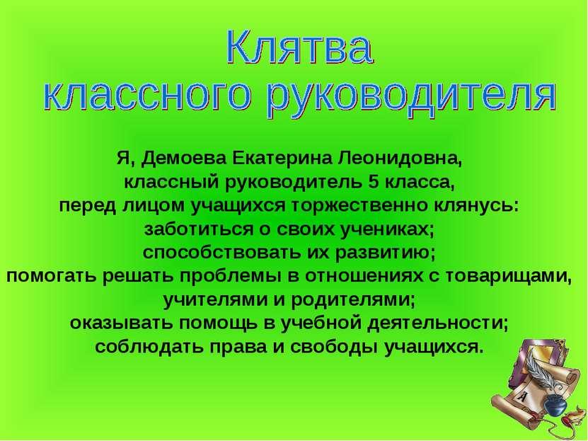 Я, Демоева Екатерина Леонидовна, классный руководитель 5 класса, перед лицом ...