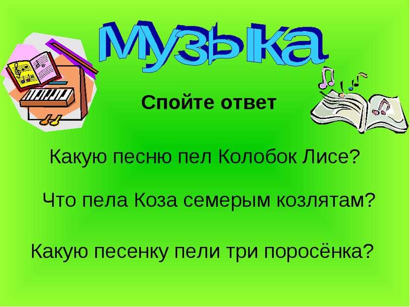 Какую песню пел Колобок Лисе? Что пела Коза семерым козлятам? Какую песенку п...