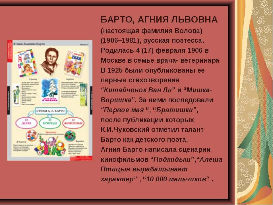 БАРТО, АГНИЯ ЛЬВОВНА (настоящая фамилия Волова) (1906–1981), русская поэтесса...