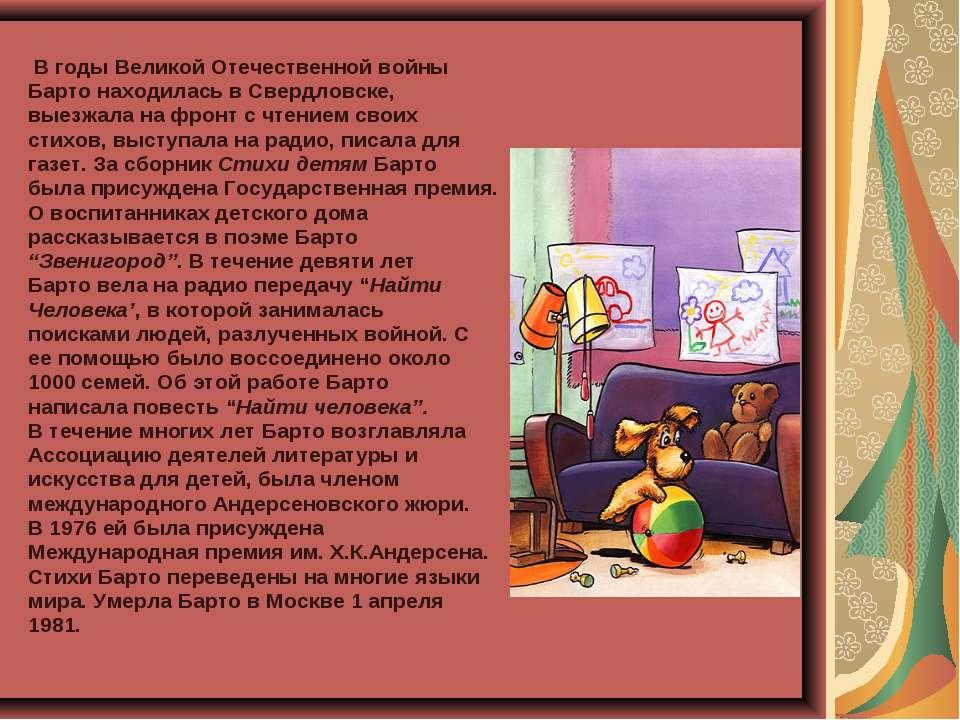В годы Великой Отечественной войны Барто находилась в Свердловске, выезжала н...