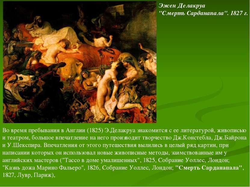 Во время пребывания в Англии (1825) Э.Делакруа знакомится с ее литературой, ж...