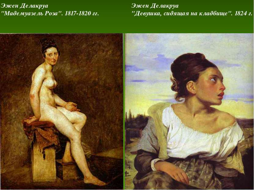 """Эжен Делакруа """"Мадемуазель Роза"""". 1817-1820 гг. Эжен Делакруа """"Девушка, сидящ..."""