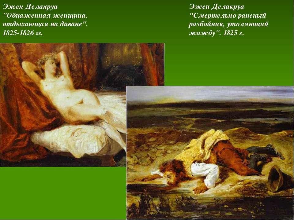 """Эжен Делакруа """"Обнаженная женщина, отдыхающая на диване"""". 1825-1826 гг. Эжен ..."""
