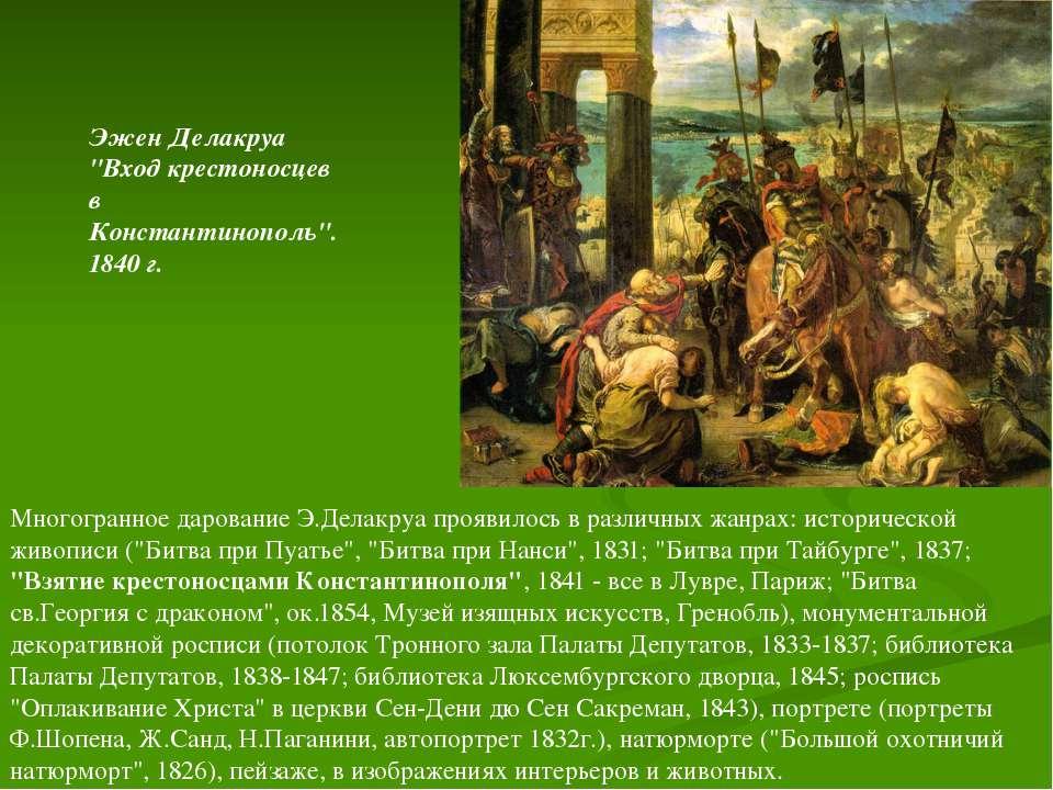 Многогранное дарование Э.Делакруа проявилось в различных жанрах: исторической...