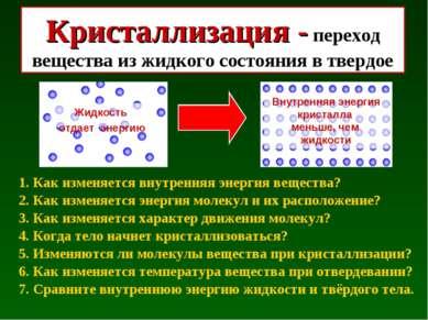 2. Как изменяется энергия молекул и их расположение? 1. Как изменяется внутре...