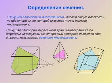 Определение сечения. Секущей плоскостью многогранника назовем любую плоскость...