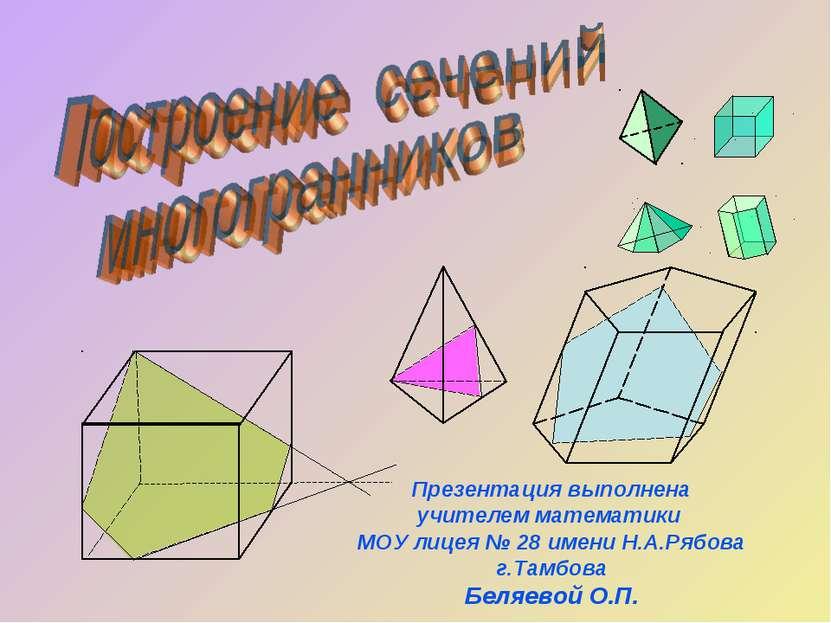 Презентация выполнена учителем математики МОУ лицея № 28 имени Н.А.Рябова г.Т...