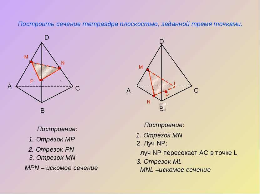 P N Построить сечение тетраэдра плоскостью, заданной тремя точками. Построени...