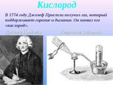 Кислород В 1774 году Джозеф Пристли получил газ, который поддерживает горение...
