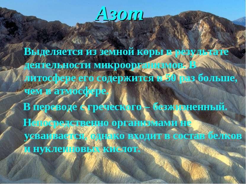 Азот Выделяется из земной коры в результате деятельности микроорганизмов. В л...