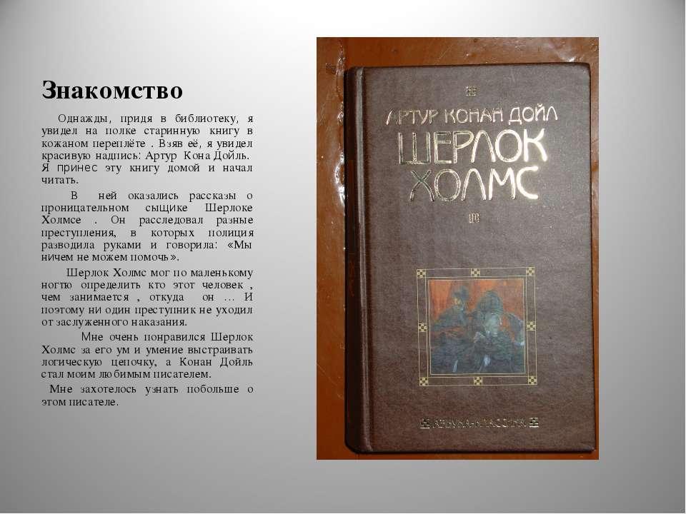 Знакомство Однажды, придя в библиотеку, я увидел на полке старинную книгу в к...