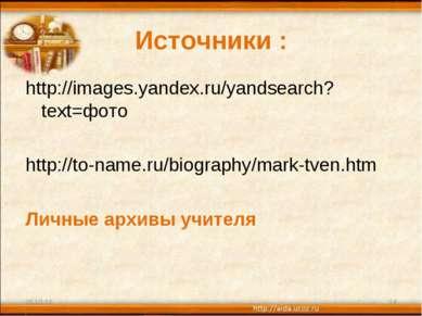 Источники : http://images.yandex.ru/yandsearch?text=фото http://to-name.ru/bi...