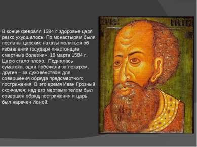 В конце февраля 1584 г. здоровье царя резко ухудшилось. По монастырям были по...