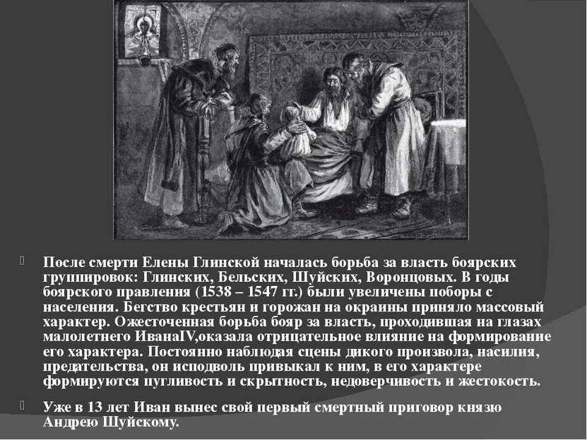 После смерти Елены Глинской началась борьба за власть боярских группировок: Г...