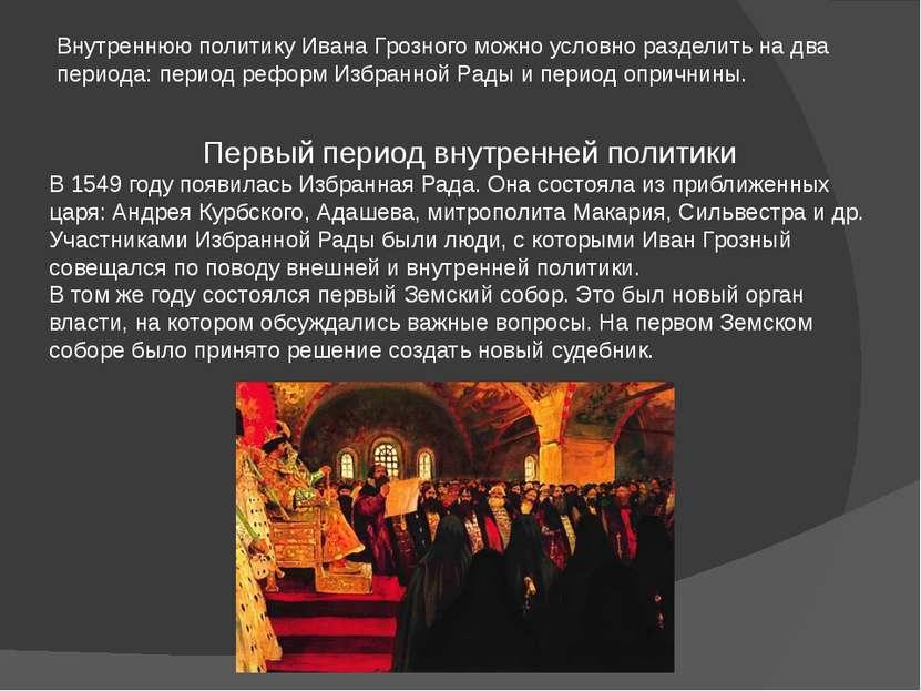 Внутреннюю политику Ивана Грозного можно условно разделить на два периода: пе...