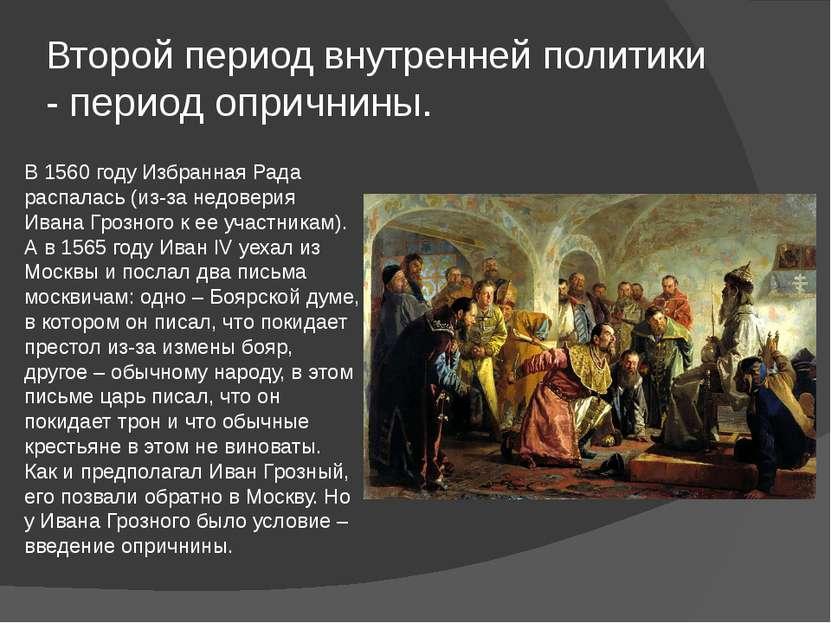 Второй период внутренней политики - период опричнины. В 1560 году Избранная Р...