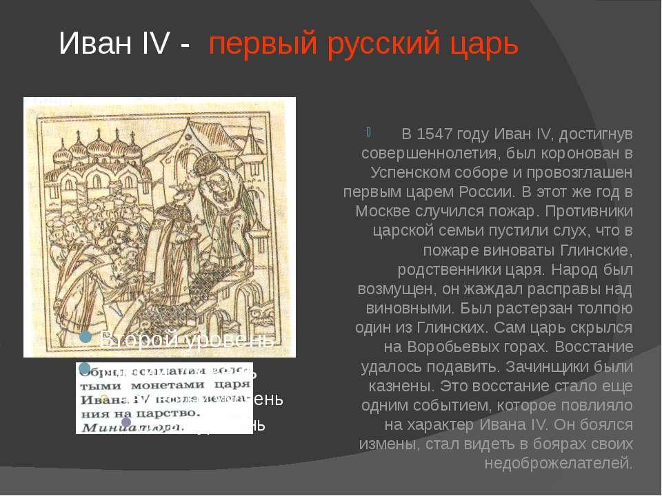 Иван IV - первый русский царь В 1547 году Иван IV, достигнув совершеннолетия,...