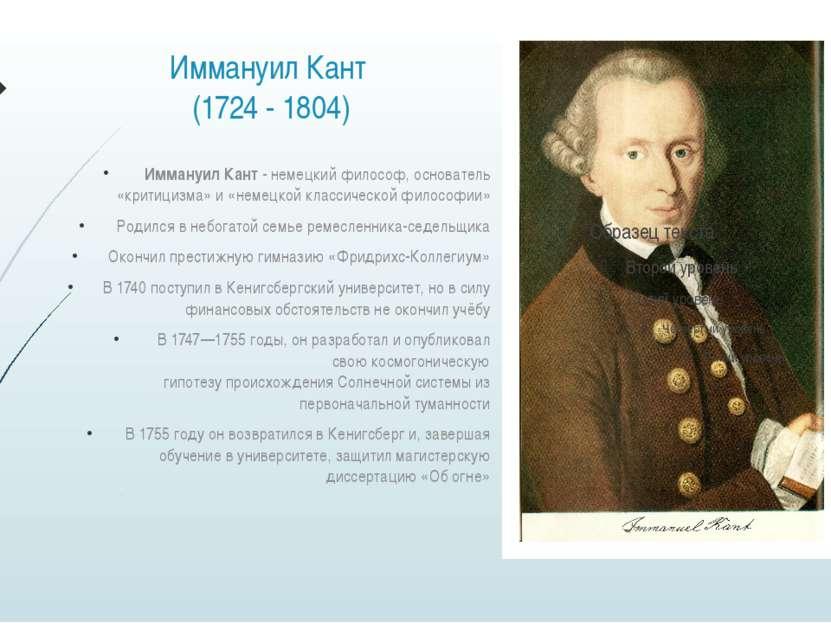 Иммануил Кант (1724 - 1804) Иммануил Кант - немецкийфилософ, основатель «кри...