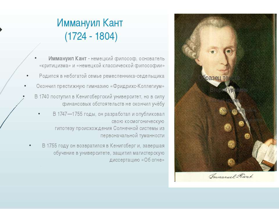 immanuel kant 1724 1804 essay Home websites on religion kant, immanuel, 1724-1804 immanuel kant, 1724–1804 (early modern texts) online article or essay | kant, immanuel, 1724-1804.