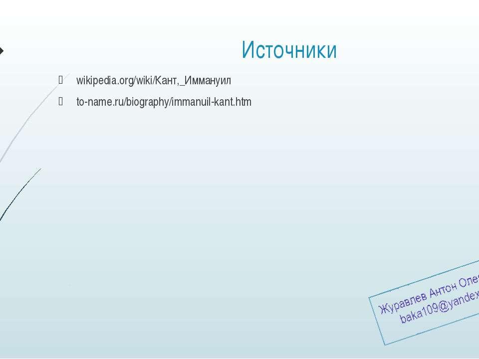 Источники wikipedia.org/wiki/Кант,_Иммануил to-name.ru/biography/immanuil-kan...
