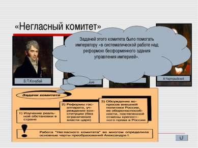 «Негласный комитет» Задачей этого комитета было помогать императору «в систем...