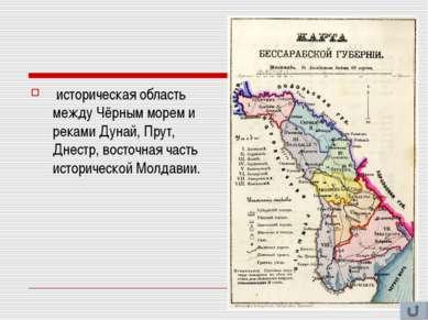историческая область между Чёрным морем и реками Дунай, Прут, Днестр, восточн...
