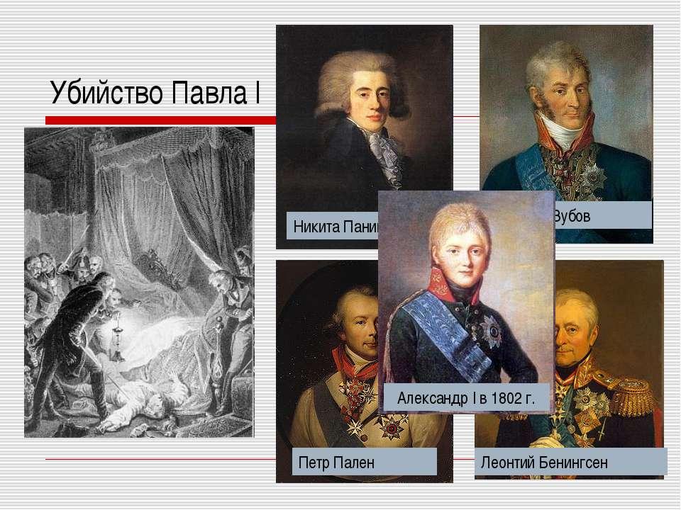 """Презентация """"Россия в начале XIX века правление Павла I и Александра I"""" - скачать бесплатно"""