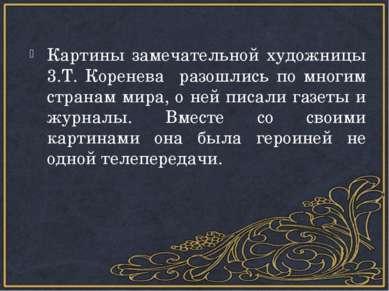 Картины замечательной художницы 3.Т. Коренева разошлись по многим странам мир...