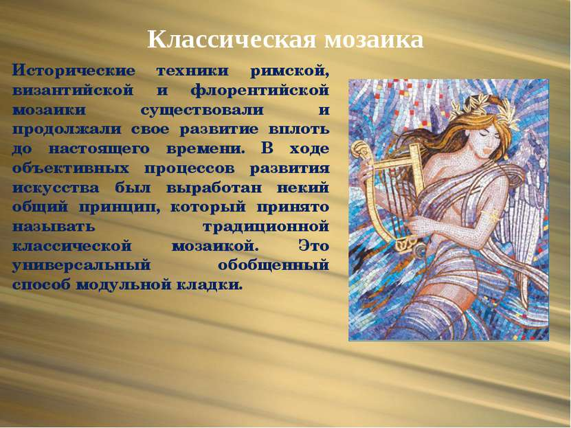 Классическая мозаика Исторические техники римской, византийской и флорентийск...