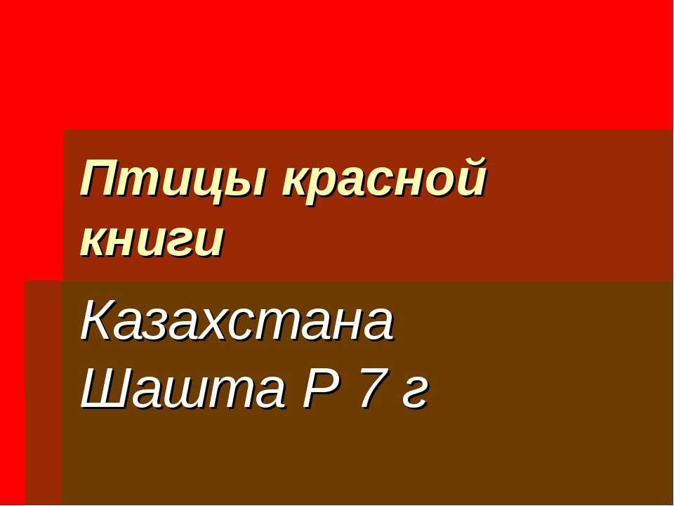Птицы красной книги Казахстана Шашта Р 7 г