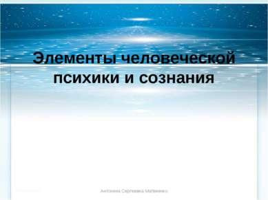 Элементы человеческой психики и сознания Антонина Сергеевна Матвиенко Антонин...